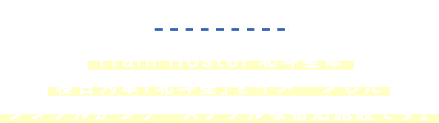 HOSTEL-Train Hostel HOKUTOSEI is simple and affordable accommodation with the image of HOKUTOSEI, a limited express sleeping car train.