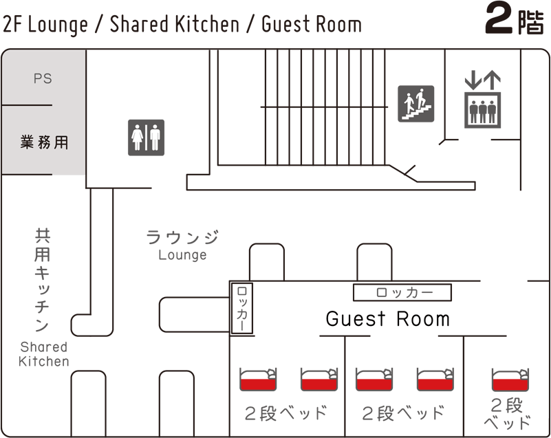 2階館内図 Lounge, Shared Kitchen, Guest Room